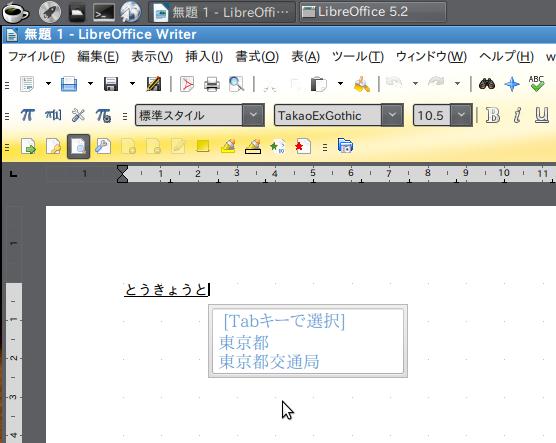 konaLinuxblack LibreOfficemozc.png