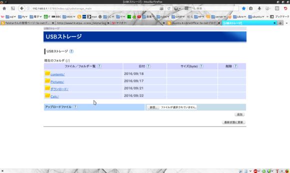 kubuntu14_atermUSB2.png