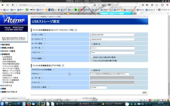 kubuntu15_atermUSB2.png