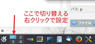 kubuntu16.04仮想デスクトップ3 .png