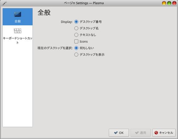 kubuntu16.04仮想デスクトップ4 .png