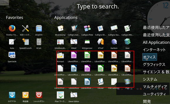 kubuntu16.04LibreOffice2.png