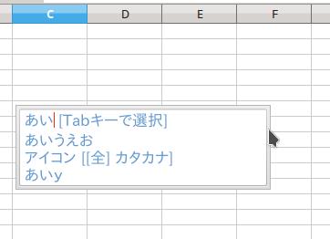 kubuntu16.04LibreOfficemozc.png
