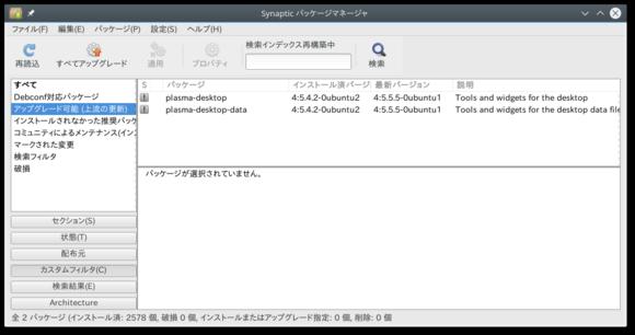 kubuntu16.05update2.png