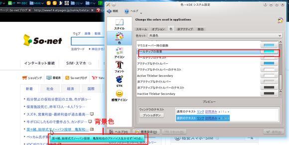 kubunyu14_toolchip.png