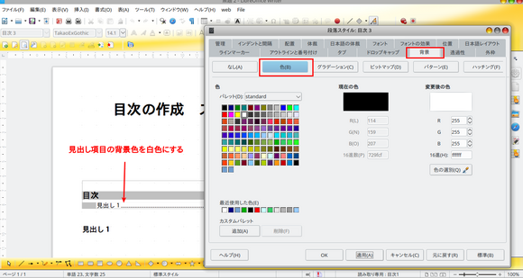libreOffice5writer_BGcolor.png