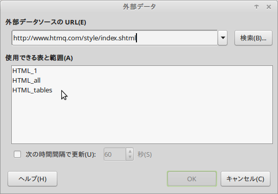 libreofficeCalc外部データ3.png
