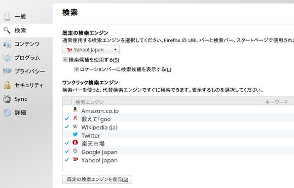 linuxMint18 Firefox_kensaku.png