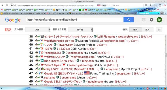 linuxMint18 Firefox_kensaku2.png
