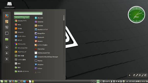 linuxmint18theme3.png