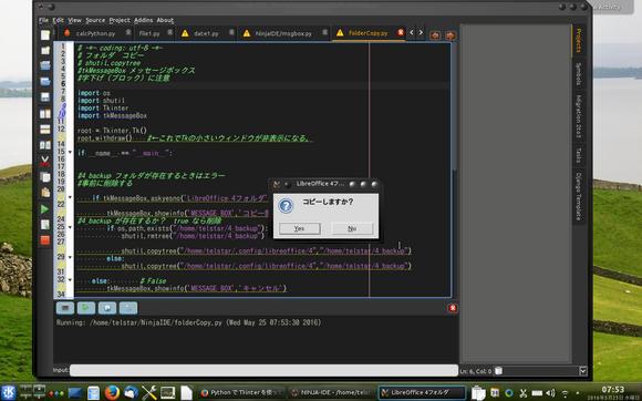 ninjyaIDE_folderCopy1.png