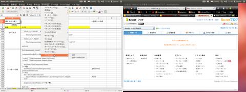 ubuntu12.04Libreiffice4.2MRI.png
