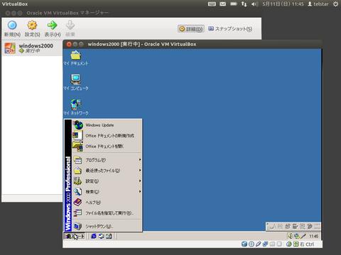 ubuntu12VirtulBoxWindows2000.png