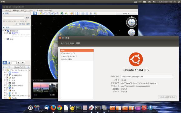 ubuntu16.04 32bit googleEarh.png