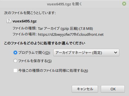 vuex6495.tgz を開く_008.png
