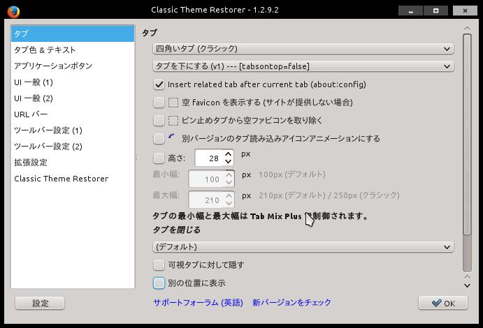 kubuntu12 04 インストール後にすること その2 Firefox:ubuntu