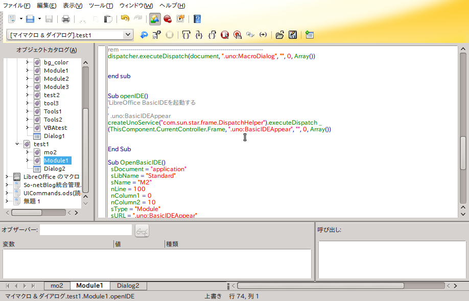 LibreOffice BasicIDEを起動するマクロの実験:ubuntu