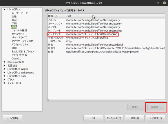 オプション - LibreOffice - パス_715.png