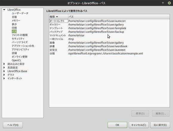 オプション - LibreOffice - パス_734.png