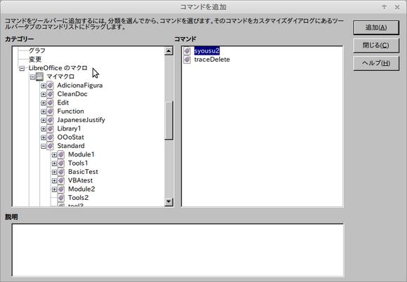 コマンドを追加_123.png