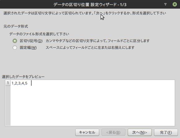 データの区切り位置 設定ウィザード - 1-3_729.png
