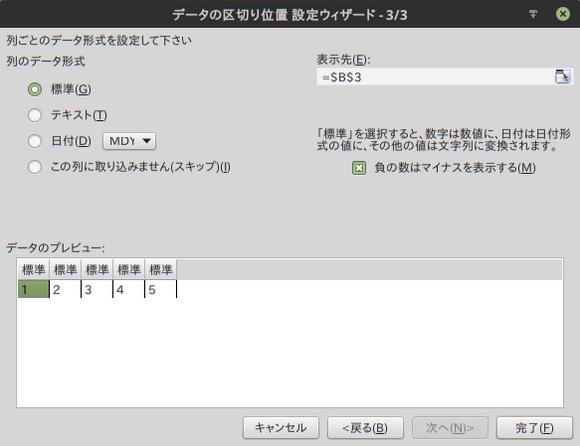 データの区切り位置 設定ウィザード - 3-3_731.png
