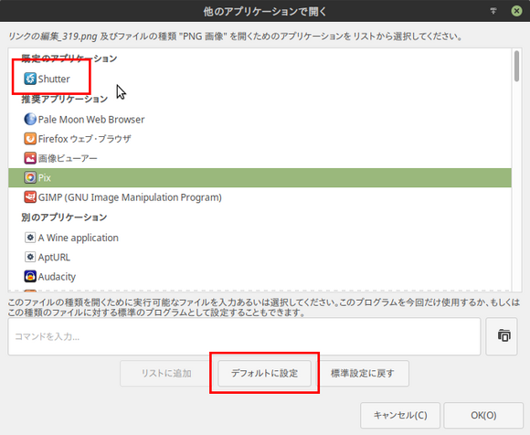 他のアプリケーションで開く_322.png