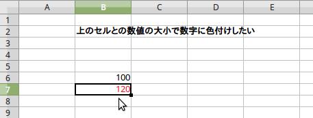 条件書式04.png