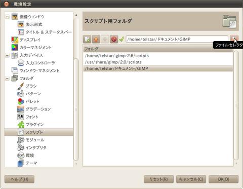 GIMP2-環境設定.png