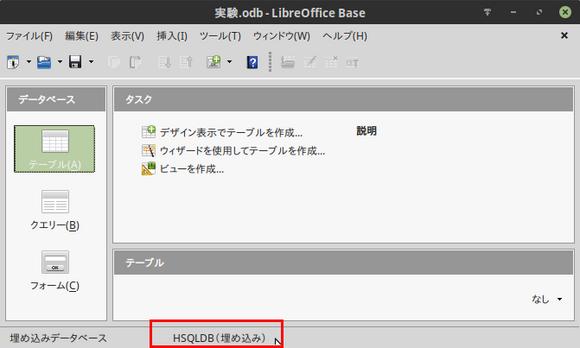LibreOffice Base_548.png