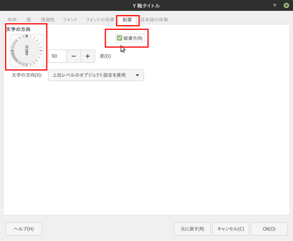 LibreOffice Calc_グラフ編集Y軸タイトル3.png