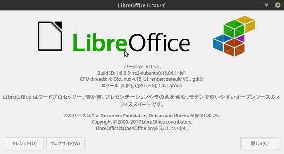 LibreOffice について_175.png