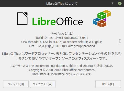 LibreOffice について_366.png