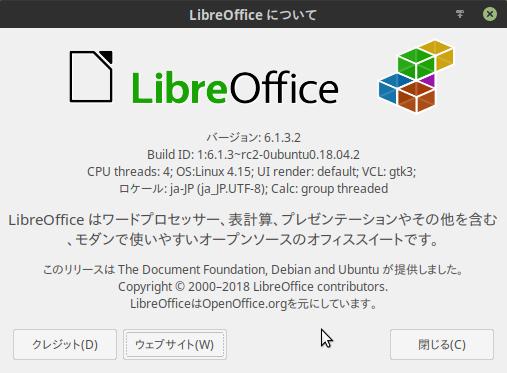 LibreOffice について_397.png