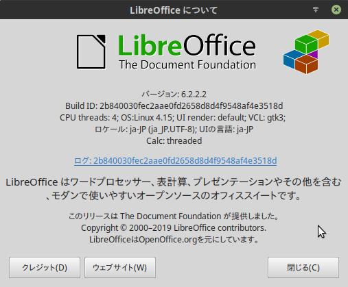 LibreOffice について_602.png