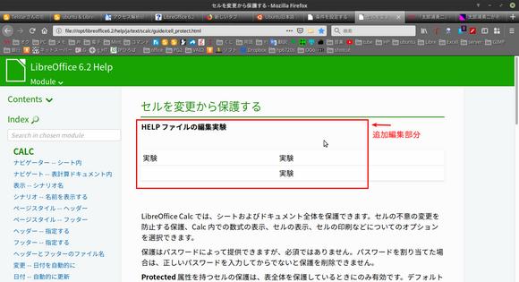 LibreOffice6.2 Help_Edit.png