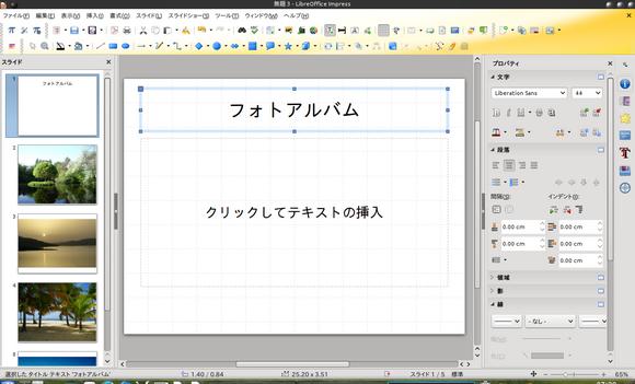 LibreOfficeImpress_PhotoAlubm3.png