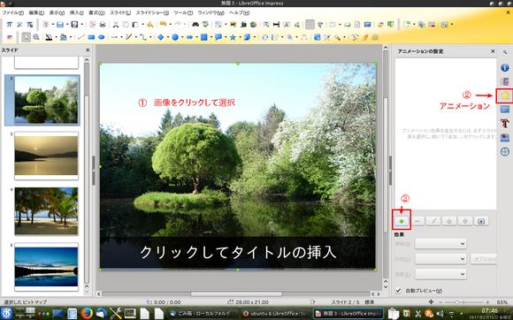 LibreOfficeImpress_PhotoAlubm4.png