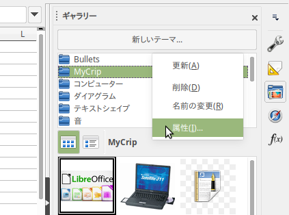 Libreoffice_Gallery.png