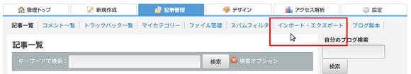 So-netブログ .png