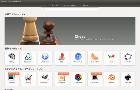 Ubuntu Software_009.png