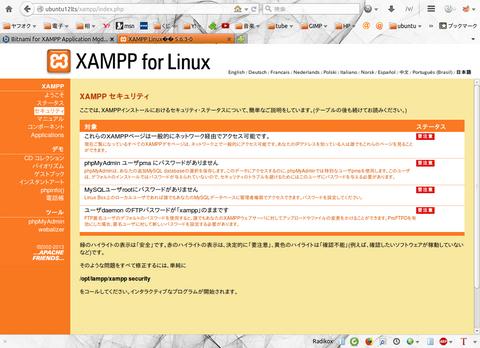 XAMPP Linux�� 5.6.3-0 - Mozilla Firefox_017.png