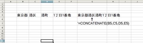 calc_concatenate1.png