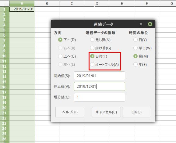 date_renzoku2.png