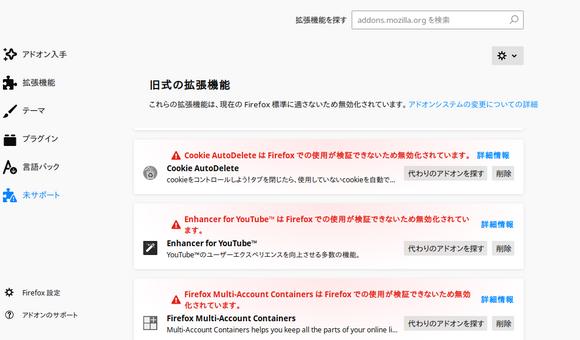 firefox66.0.3_addon.png
