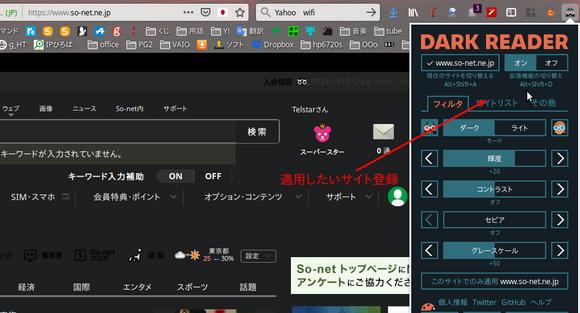 firefox_Dark Reader.png
