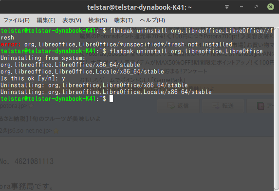 flatpack_libreoffice_uninstall.png