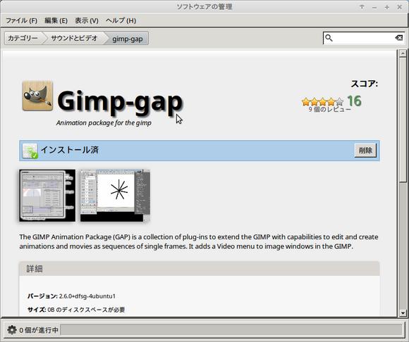 gimp_gif.png