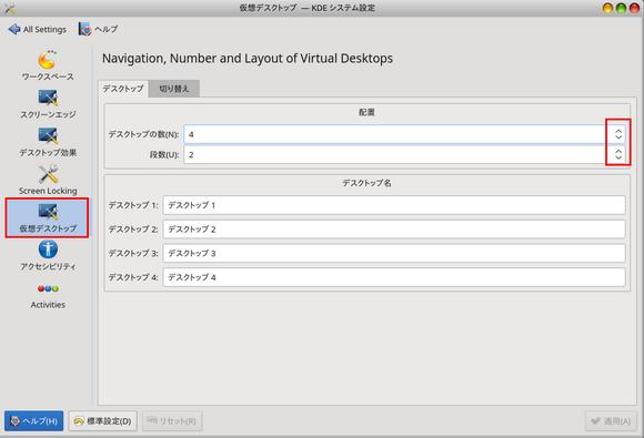 kubuntu16.04仮想デスクトップ .png