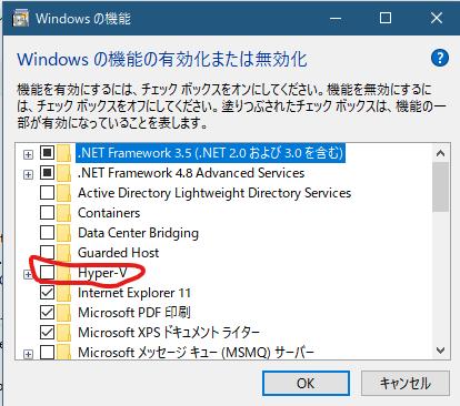 windows10_機能の有効化無効化_2.png